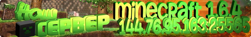 ����������� ��� minecraft 1.6.4 ������!