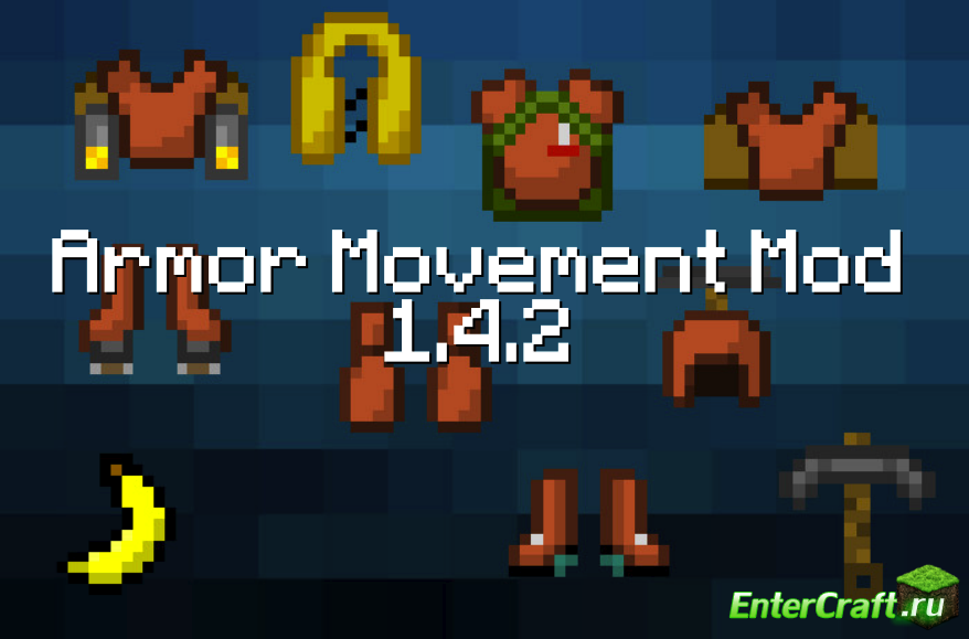 Скачать Armor Movement Mod для Minecraft 1.6.2