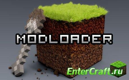 Специально для MineCraft версии 1.2.5 выпущена новая программка.