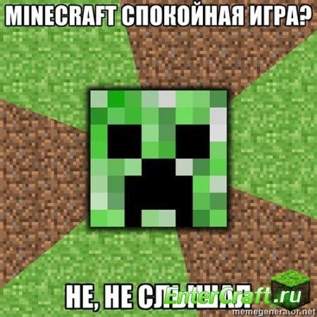 Minecraft спокойная игра? - не, не слышал