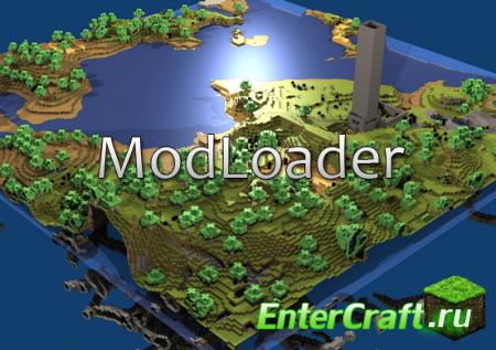 [1.4.6] ModLoader - Нужная вещь для установки модов