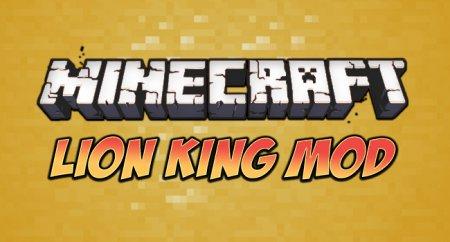 [1.4.6] The Lion King Mod v1.9 - Теперь с музыкой
