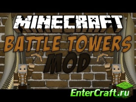 [1.6.4] AtomicStryker's BattleTowers - ����� � ��������